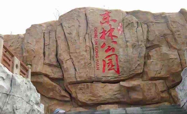 重庆GRC假山